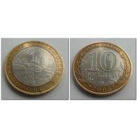 10 руб Россия 2005 год, Боровск, СПМД