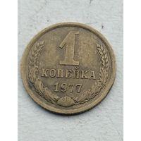 1 копейка 1977
