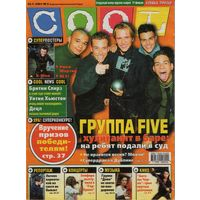 Журнал Cool #3 от 29.01.2001