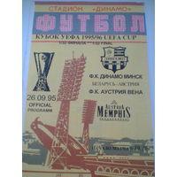 26.09.1995 Динамо Минск--Аустрия Вена Австрия-кубок УЕФА