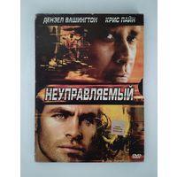 Неуправляемый (фильм, 2010)