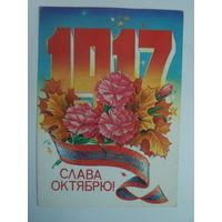 1981 г. Н.Коробова Слава Октябрю! чистая (ДМПК)