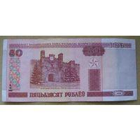 50 рублей серии Нв 5706205