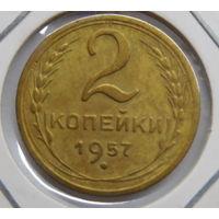 2 копейки 1957 г  (4)