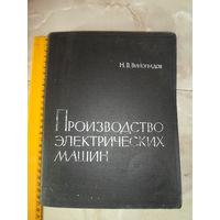 Производство электрических машин, Виноградов Н.В., 1970