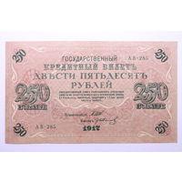 Россия, 250 рублей 1917 год, Шипов - Иванов, серия АВ-286.
