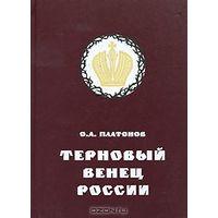 Терновый венец России. История цареубийства Платонов О.А.