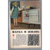 Наука и жизнь 8 1968