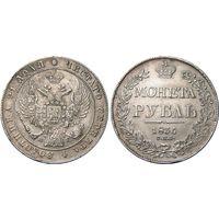 Рубль 1836 года.  СПБ НГ.