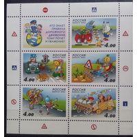 Безопасность поведения детей на дорогах, Россия, 2004 год, малый лист