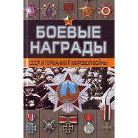 Боевые награды СССР и Германии - на CD