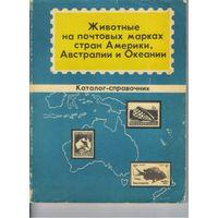 Каталог-справочник Животные на почтовых стран Америки, Австралии и Океании бумажный