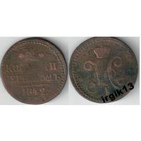 2 копейки серебром 1842 года
