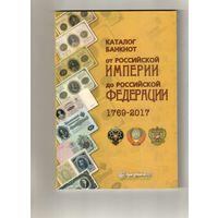 Каталог банкнот Российской империи и Российской федерации 1769-2017