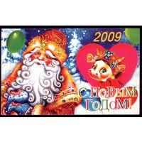 2009 год С Новым Годом!