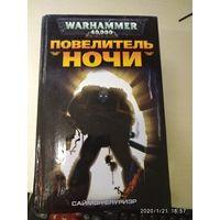 Warhammer 40000 Повелитель ночи