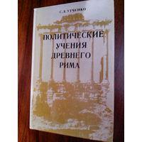 Политические учения Древнего Рима. III - I вв. до н.э.