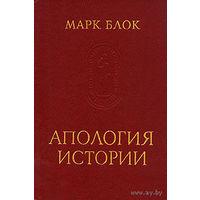 "Марк Блок ""Апология истории или Ремесло историка"""