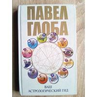 Ваш астрологический гид.