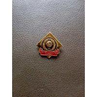 Знак ЗА ОТЛИЧНУЮ УЧЕБУ с гербом СССР