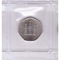 50 филсов 2007 ОАЭ. Возможен обмен