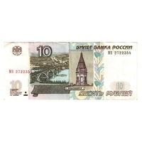 Россия 10 рублей 1997 серия МО 8013