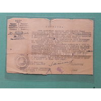 Справка  автограф наркома  БССР  1942 г