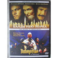 Банды Нью-Йорка + Доберман (Gangs Of New York + Doberman) DVD-10