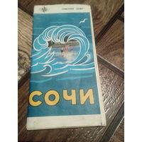 """"""" СОЧИ """"-ТУРИСТИЧЕСКАЯ СХЕМА-КАРТА-1975 ГОД"""