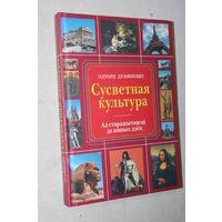 Книга Эдуард Дубянецки сусветная культура ад старажытнасци да нашых дзён на бел.мове 2001 г