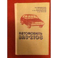 Вершигора, В.А.; Игнатов, А.П. и др. Автомобиль ВАЗ-2108