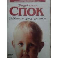 Бенджамин  СПОК  Ребенок в Москве и уход за ним
