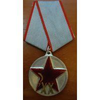 Медаль ХХ лет РККА на простой колодке КОПИЯ