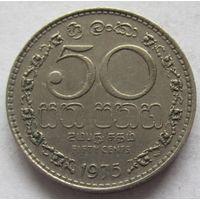 Шри-Ланка 50 центов 1975