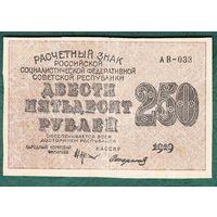 РСФСР  250 руб. 1919 год
