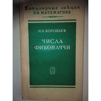 Воробьев Н.Н. Числа Фибоначчи