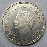 Нидерланды, 10 гульденов, 1970, серебро