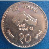 Непал 10 рупий 1997 г. Продажа коллекции. #10214