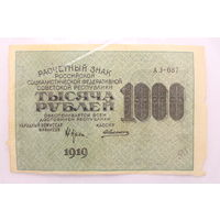 РСФСР, 1000 рублей 1919 год, серия АЗ-087