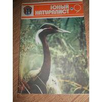 Журнал Юный натуралист 1980 #9