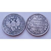 50 копеек 1811