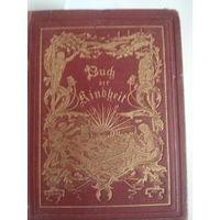 BOGUMIL GOLTZ.Buch der Kindheit.Dritte Auflage.Berlin.1869. На немецком языке.