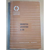 Библиотека алгоритмов 1б-50б 1975 г Справочное пособие АЛГОЛ