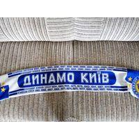 Динамо Киев шарф