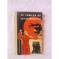 От Гомеля до Эстремадуры (О жизни и деятельности Николая Дворникова) Я.Дробинский