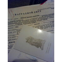 Воспоминания военных летчиков 66 ШАП. Архив