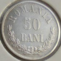 Румыния, 50 бани 1873 года, KM#9, Ag 835/ 2,5 грамма
