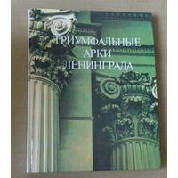 Раскин А.Г. Триумфальные арки Ленинграда