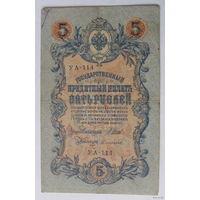 5 рублей 1909 года. УА-114.