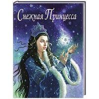 Снежная принцесса. Художник Руф Сандерсон